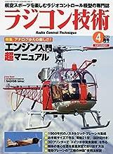 ラジコン技術 2020年 04 月号 [雑誌]