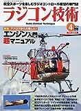 ラジコン技術 2020年 04 月号 雑誌