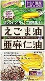えごま油と亜麻仁油 62球 36g