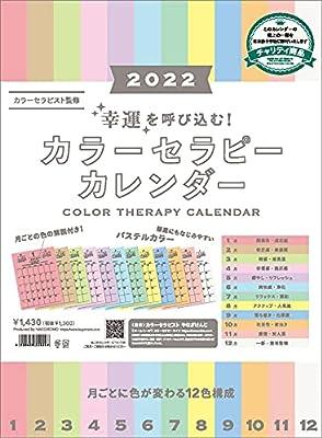 ハゴロモ チャリティーカレンダー 幸運を呼び込む! カラーセラピーカレンダー 2022年 カレンダー 壁掛け CL22-655 白