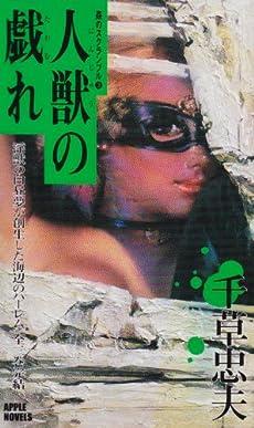 人獣の戯れ―姦のスクランブル〈3〉』 感想・レビュー - 読書メーター
