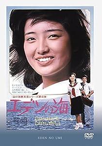 エデンの海(1976)