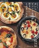 増補改訂版 おいしいピッツァ生地が作りたい、とおもったら33+14