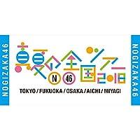 乃木坂46 ビッグタオル 真夏の全国ツアー2018