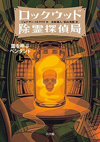ロックウッド除霊探偵局 霊を呼ぶペンダント (上) (児童単行本)
