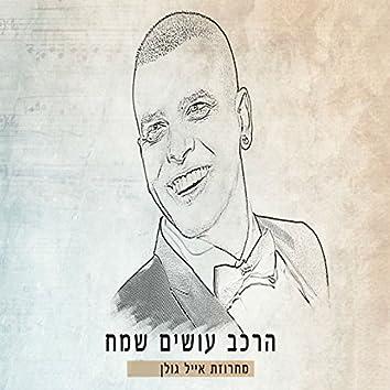 Machrozet Eyal Golan