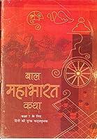 Bal Mahabharat Katha - Textbook in Hindi for Class - 7 - 751