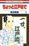 ちょっと江戸まで 2 (花とゆめコミックス)