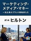 マーケティング・メディア・マネー#14 ヒルトン(字幕版)