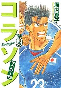 コラソン サッカー魂 9巻