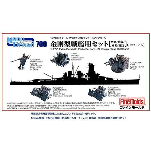 ファインモールド 1/700 ナノ・ドレッドシリーズ単艦用セット金剛型用セット リニューアルバージョン
