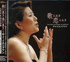 Vissi D'arte Vissi D'amore by Sai Yanguang (2006-12-21)