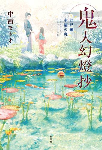 鬼人幻燈抄 江戸編-幸福の庭