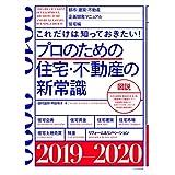 プロのための住宅・不動産の新常識2019-2020
