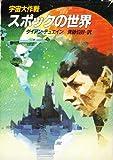 宇宙大作戦 スポックの世界 (ハヤカワ文庫SF)