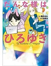 だんな様はひろゆき (ソノラマ+コミックス)