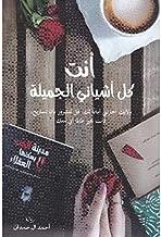Anta Kol Ashyaee Al Jamilah