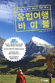 Paperback Europe Touring Bible (In Korean): 2nd Revised Book
