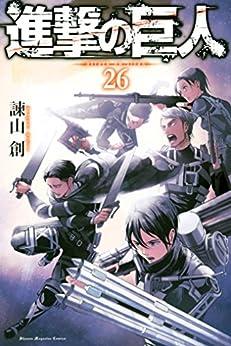 [諫山創]の進撃の巨人(26) (週刊少年マガジンコミックス)