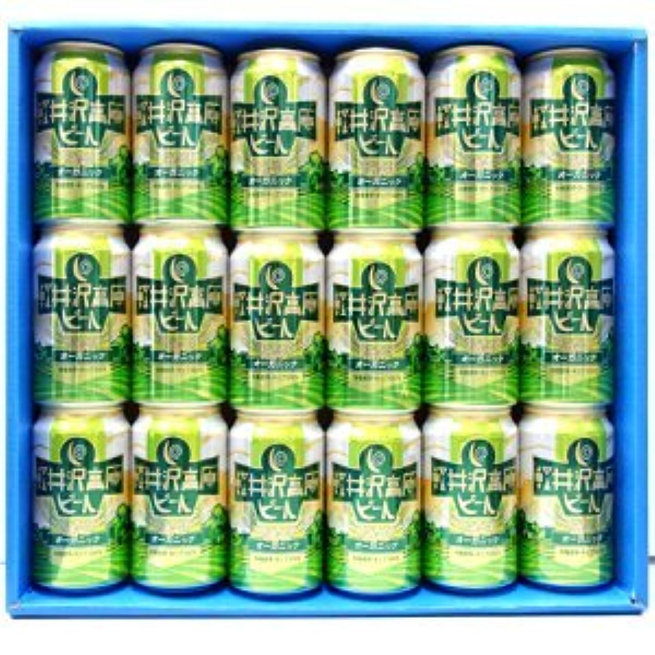 スノーケルログおもてなし軽井沢高原ビール オーガニック 350mlx18本セット