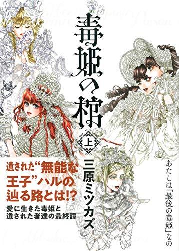 毒姫の棺 (上) (Nemuki+コミックス)の詳細を見る