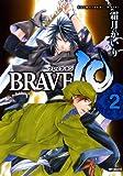 BRAVE10 2 (MFコミックス フラッパーシリーズ)