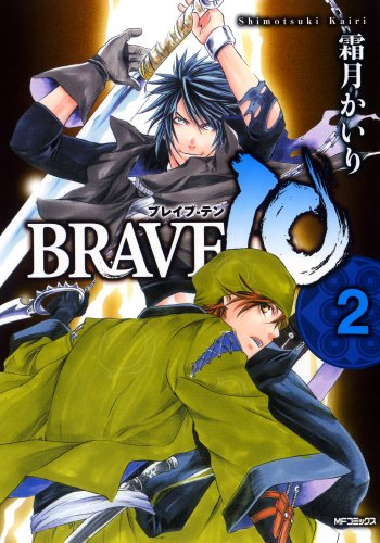 BRAVE10 2 (MFコミックス フラッパーシリーズ)の詳細を見る