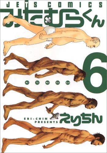 みたむらくん 6 (ジェッツコミックス)