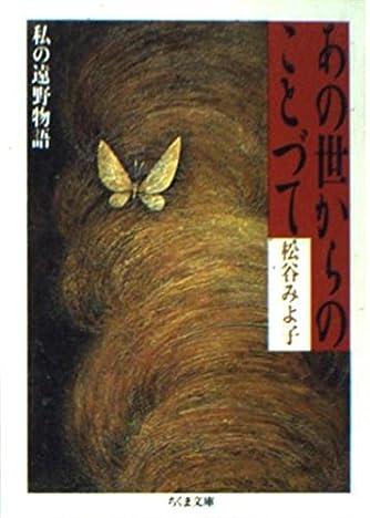 あの世からのことづて―私の遠野物語 (ちくま文庫)