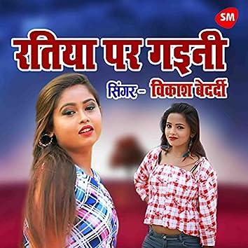 Ratiya Par Gayni Sakhi Jhamela Main