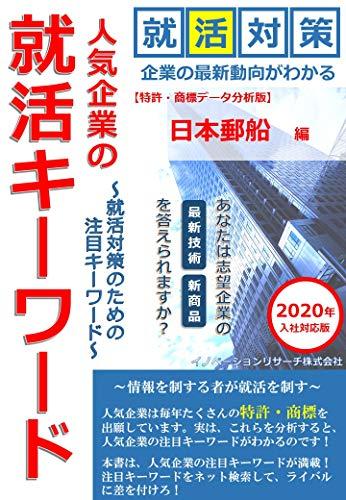 人気企業の就活キーワード 日本郵船 編 2020年入社対応版: 就活対策のための注目キーワード (就活情報書籍)