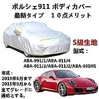 AUNAZZ カーカバー Porsche 911 ポルシェ 911 ABA-991J1 ABA-911J4 ABA-911J3 ABA-911J2 ABA-991H1 2015年9月~2019年6月 専用カバー 純正 カーボディカバー UVカット 凍結防止カバー オックスフォード合成アルミ膜S級 3本防風ベルト付け