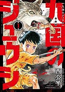 九国のジュウシ 第1巻 (HARTA COMIX)