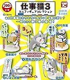 仕事猫 ミニフィギュアコレクション3 全5種セット トイズキャビン【予約商品】