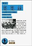 新訂 蹇蹇録―日清戦争外交秘録 (岩波文庫)