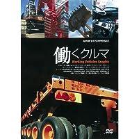 働くクルマ Working Vehicles Graphic【NHKスクエア限定商品】