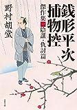 銭形平次捕物控 傑作集-陰謀・仇討篇 (双葉文庫)