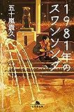 1981年のスワンソング (幻冬舎文庫)