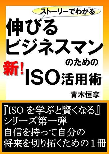 nobirubijinesumannotamenosinISOkatsuyoujyustu: ISOwomanabutokasikokunaru (Japanese Edition)