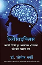 TELEPSYCHICS  (Hindi)