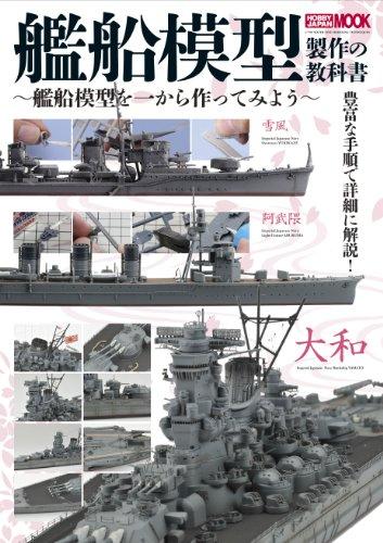 艦船模型製作の教科書~艦船模型を一から作ってみよう~ (ホビージャパンMOOK 445)