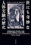 世にも奇妙な人体実験の歴史 (文春文庫)