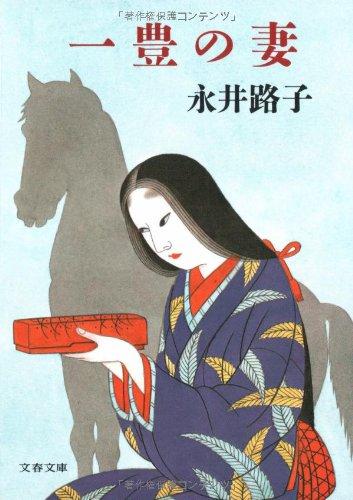 一豊の妻 (文春文庫 (200‐15))