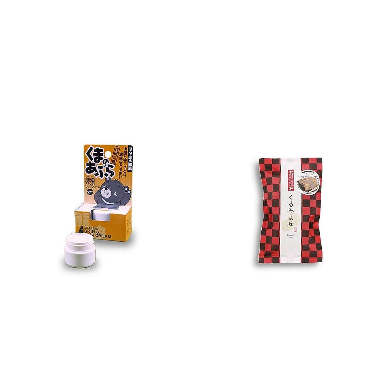 中世のキープレゼンテーション[2点セット] 信州木曽 くまのあぶら 熊油スキン&リップクリーム(9g)?くるみよせ(こし餡)(5個入)