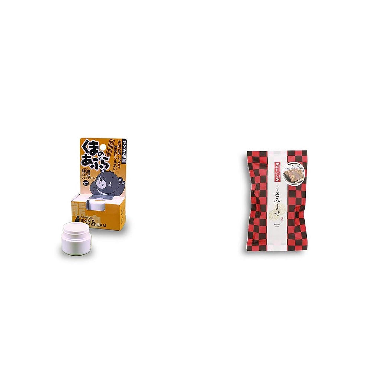 潤滑する居眠りする酸度[2点セット] 信州木曽 くまのあぶら 熊油スキン&リップクリーム(9g)?くるみよせ(こし餡)(5個入)