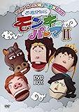 西遊記外伝 モンキーパーマ 2 DVD-BOX通常版[DVD]