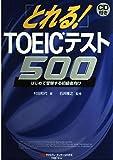 とれる!TOEICテスト500―初めて受験する初心者向け (マクミランTOEICテスト総合対策)