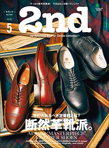 2nd(セカンド) 2020年5月号 Vol.158(断然革靴派。)[雑誌]