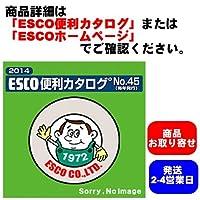 エスコ 直径2mmx40mコードシール(ソフト/丸) EA351CA-2