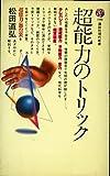 超能力のトリック (講談社現代新書 (799))